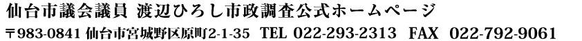仙台市議会議員渡辺ひろし市政調査公式ホームページ