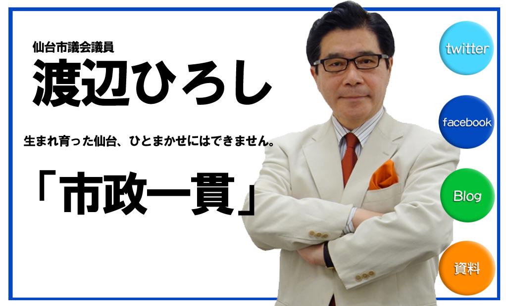 渡辺ひろし市政一貫