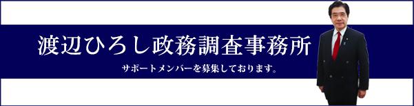 渡部ひろし後援会サポートメンバー募集